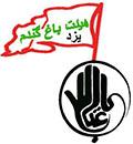 هیئت بزرگ فدائیان حضرت ابوالفضل عباس (ع) محله باغ گندم استان یزد